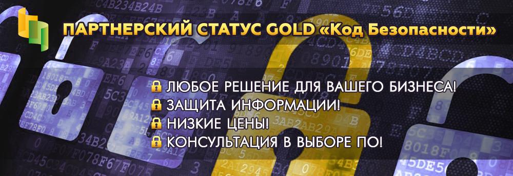 Gold КБ